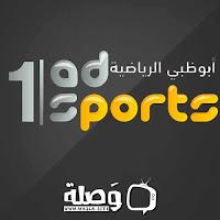 قناة ابو ظبي الرياضية 1 مباشر