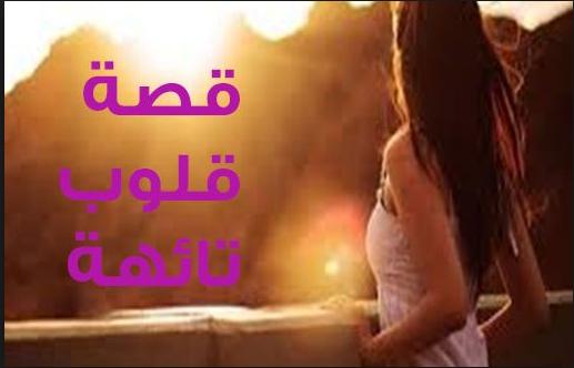 رواية قلوب تائهة - سهام صادق