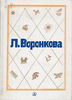 Л. Воронкова Собрание сочинений в 3-х томах, том 1-й