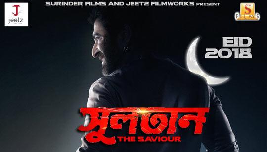Sultan The Saviour Bengali Movie