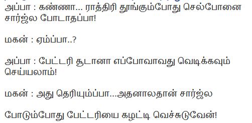 Appa Magan Mokka Joke In Tamil