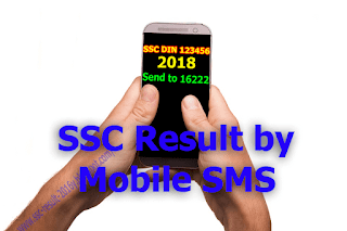 SSC Result 2018 By SMS