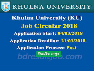 Khulna University (KU) Teacher Job Circular 2018