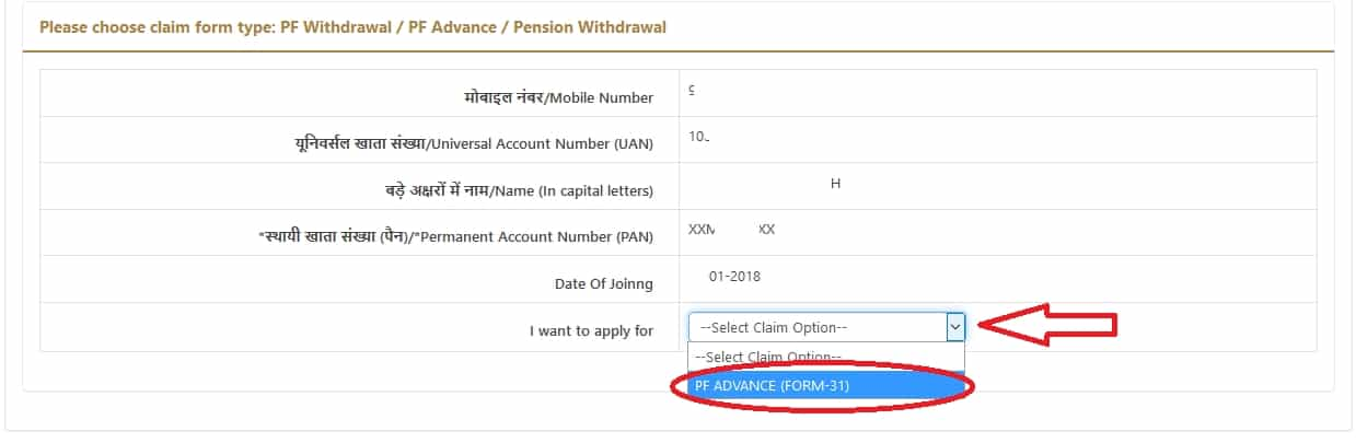 PF form 31 advance withdrawal