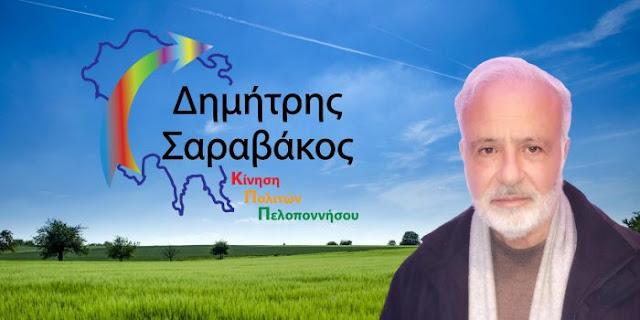 Από δυο υποψήφιους σε Αργολίδα και Κορινθία ανακοίνωσε ο Δημήτρης Σαραβάκος