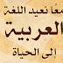 2 Dialog Bahasa Arab Tentang Liburan