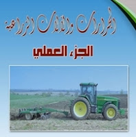 الجرارات والآلات الزراعية عملي PDF