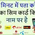 Kiske Naam Se Register Hai Sim Card Janiye Is Trick Se