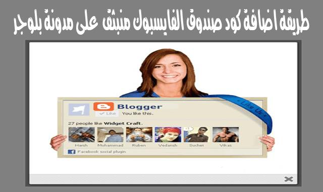 طريقة اضافة كود صندوق الفايسبوك مبيثق facebook popup like box على مدونة بلوجر
