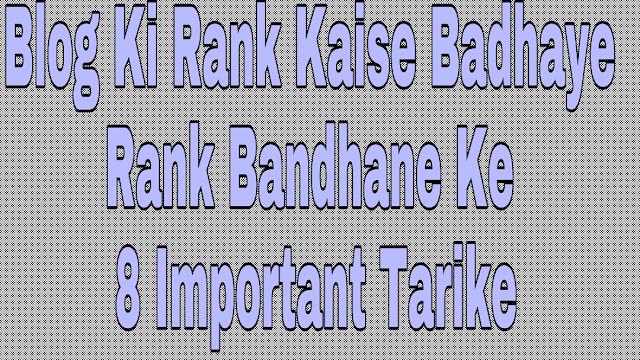 Blog-Ki-Rank-Kaise-Badhaye-Rank-Bandhane-Ke-8-Important-Tarike