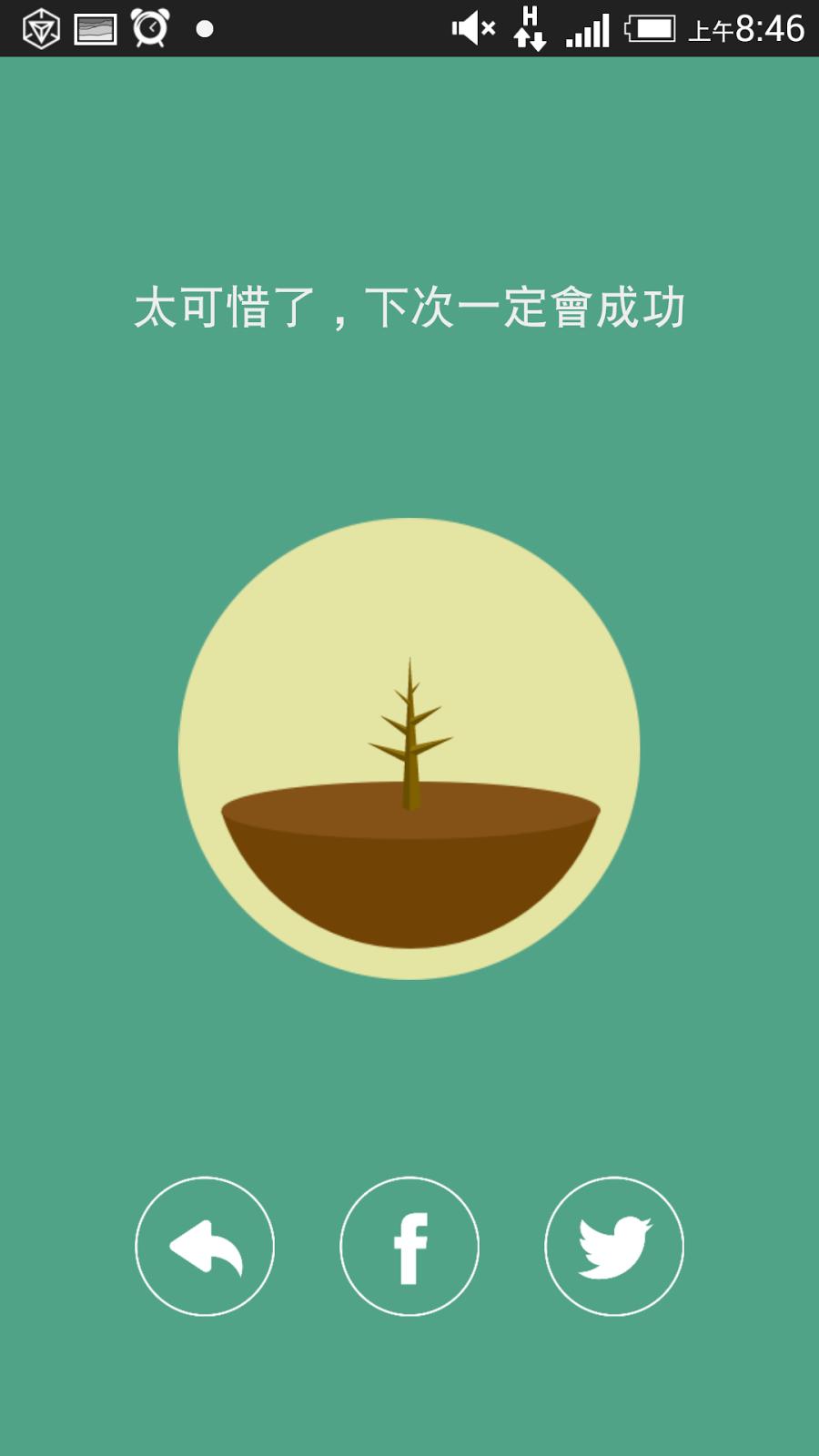 Forest 用專注力養育一片森林,動人的時間管理 App Forest-07