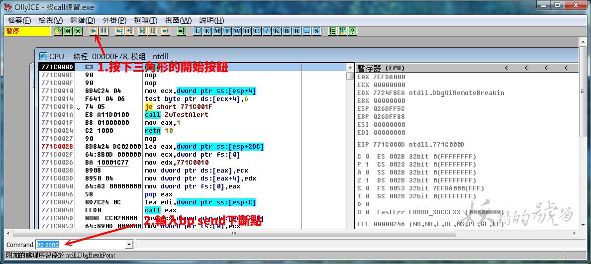 5 - 製作遊戲外掛:利用OllyDBG分析數據找call教學
