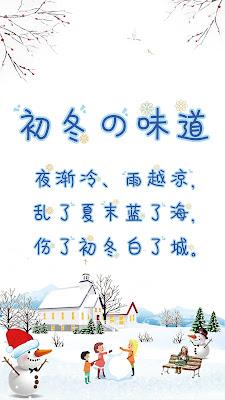 Winter Font itz For Vivo