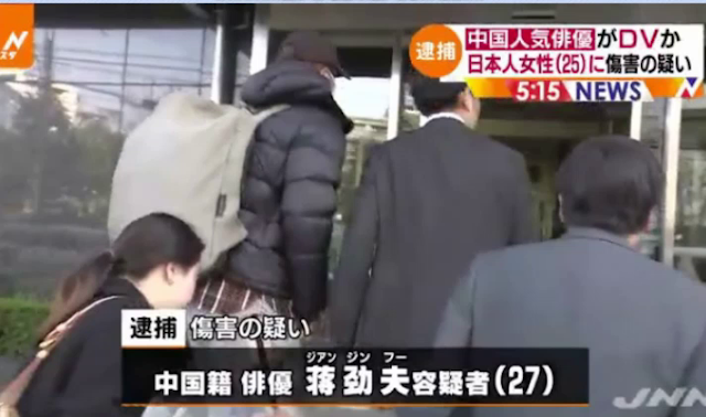 Jiang Jinfu arrested Japan DV case