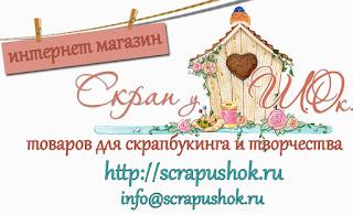 http://scrapushok.ru/