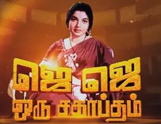 Amma Jayalalitha Oru Sagaptham 23-03-2018 Raj Tv