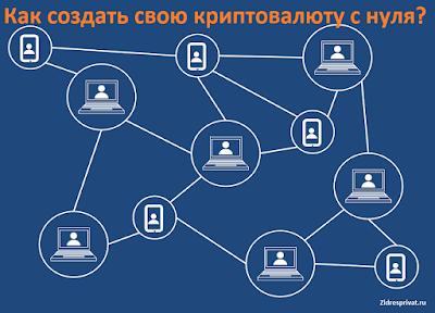 Как создать свою криптовалюту с нуля?