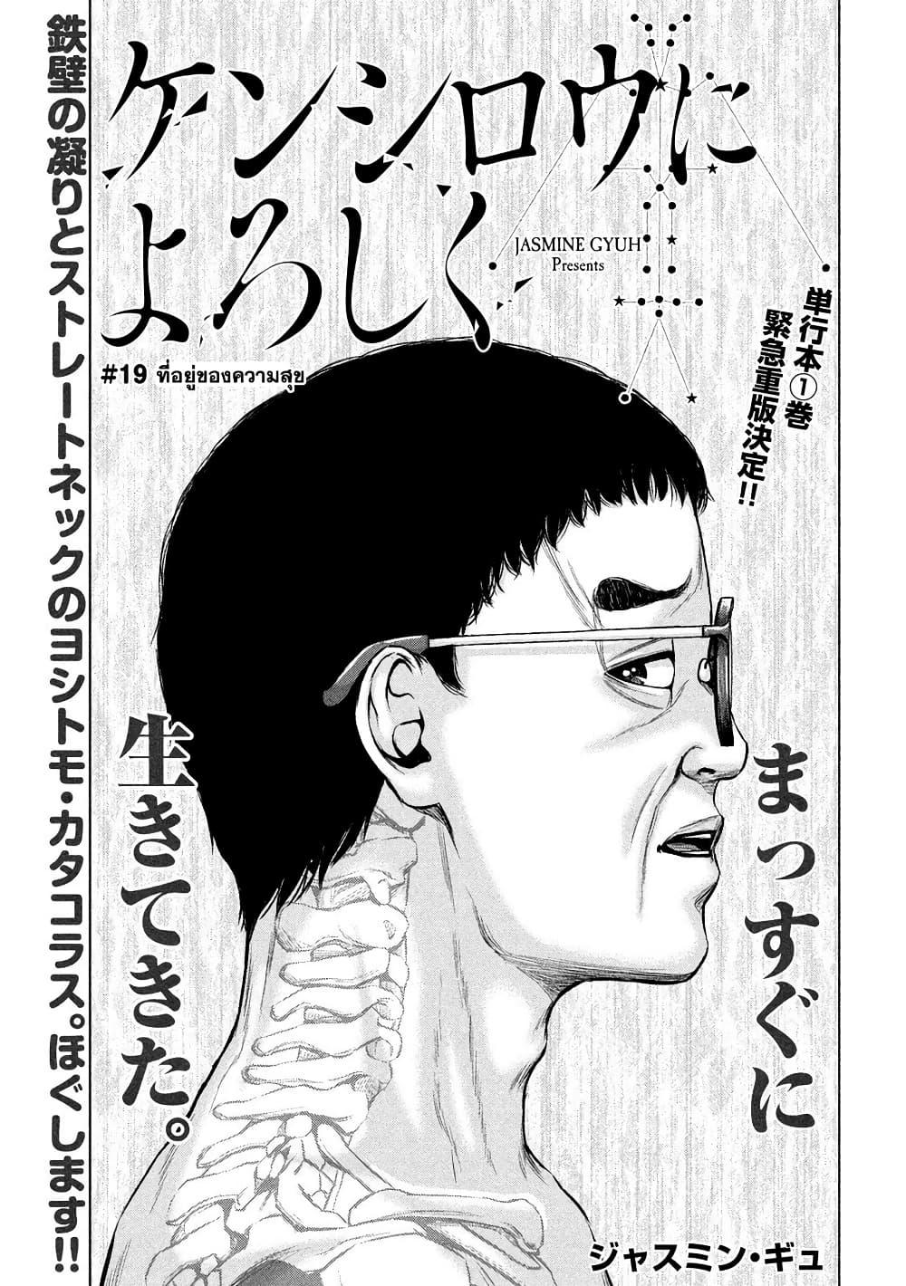 อ่านการ์ตูน Kenshirou ni Yoroshiku ตอนที่ 19 หน้าที่ 1