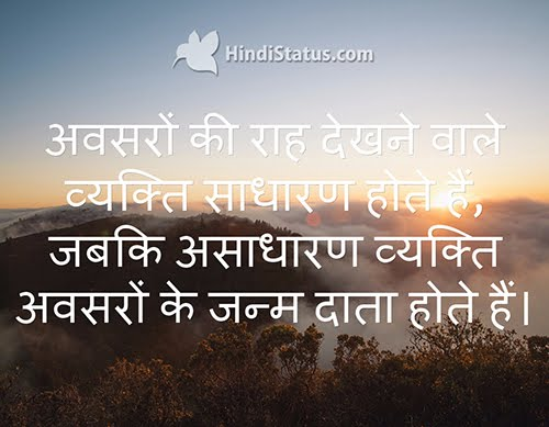 Opportunities - HindiStatus