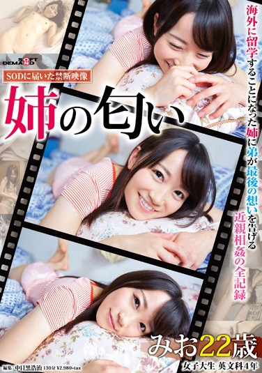 Smell Mio 22-year-old Sister