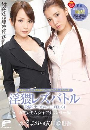 Beautiful Women Announcer Hen LEVEL.04 Matchless People Inwai Lesbian Battle Post Scenario Ver [DVDES-631 Mao Mizusawa (Maomi Nagasawa) and Ayaka Tomoda]