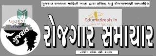 Gujarat Rojgar Samachar E- paper