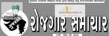 Download Gujarat Rojgar Samachar E- paper