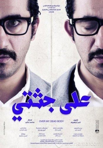 عرب سيد افلام عربية