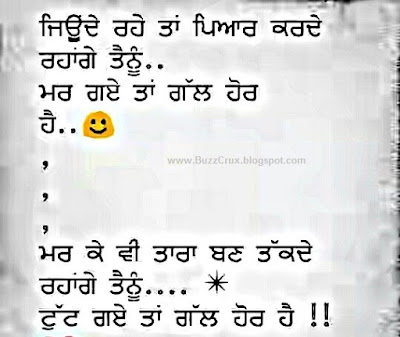 Punjabi-whatsapp-shayari-images