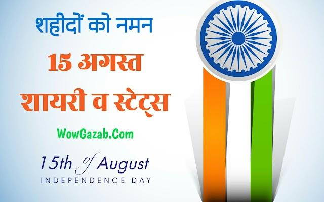 हिंदी में 15 अगस्त पर शायरी (15 August Par Shayari Status Hindi)