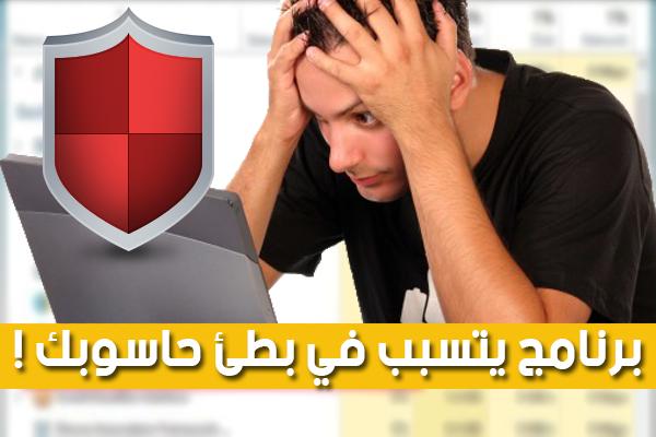 تعرف على برنامج الحماية الذي يجعل حاسوبك بطيئ جدا + إليك الحل و البديل النهائي !