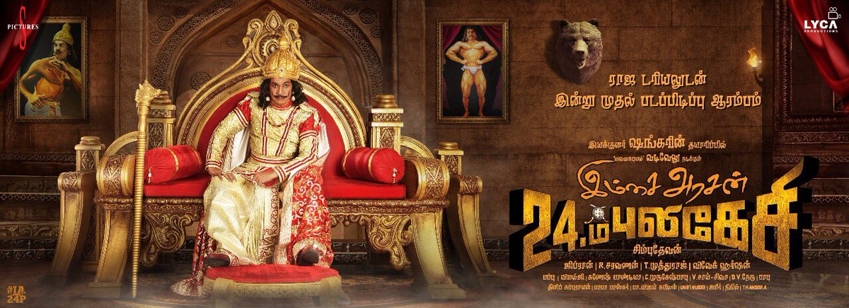 msai-arasan-24-am-pulikesi-first-look-poster