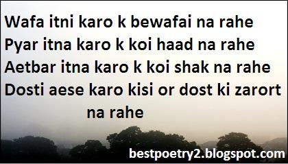 """""""Dosti aese karo"""" urdu Friendship Poetry ~ Best Poetry"""