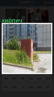 небольшое сооружение сделано из красного кирпича
