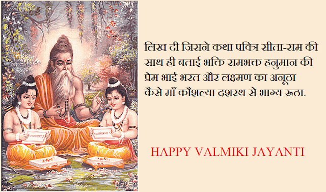 quotes for valmiki jayanti