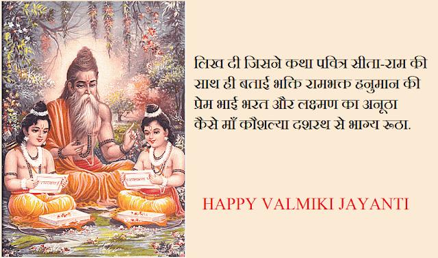 quotes for valmiki jayanti