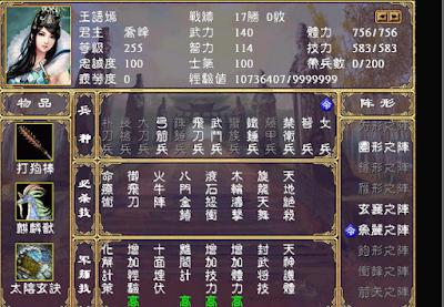 天龍八部V2.01挑戰版(最終版),金庸武俠三國群英傳2MOD遊戲!