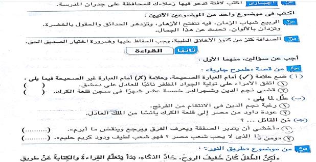 تحميل 27 امتحان عربى للصف الثالث الاعدادى الترم الاول 2019 محافظات العام السابق