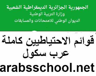 الإطلاع علي قوائم الإحتياطيين كاملة حسب وزارة التربية الوطنية http://tawdif-de.education.gov.dz