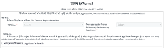 apply-up-uttar-pradesh-voter-id-card-correction-application-form-8