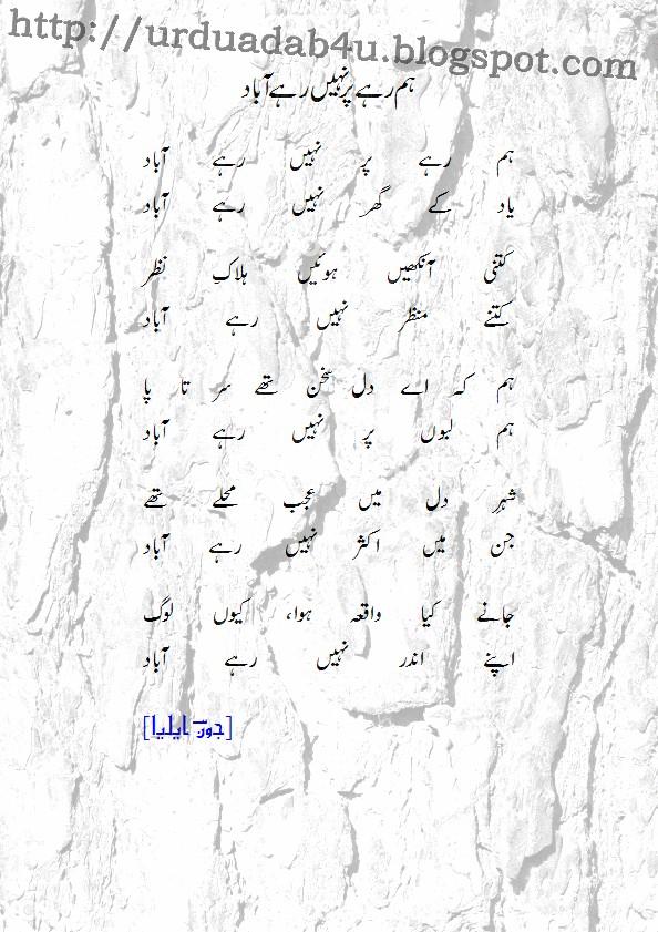 URDU ADAB: Ham Rahay Par Nahi Rahay Aabad; an Urdu Ghazal