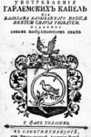 Полезное описание употребления гарлемских капель или бальзама называемаго medicamentum gratia probatum. Тилли Н. де К. 1793 г. 105 с
