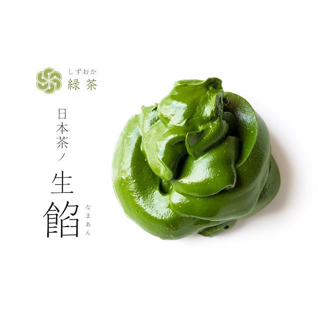 日本茶ノ生餡 日本茶のペースト