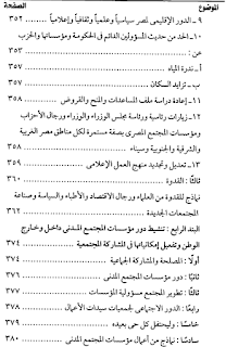 أزمة الثقة وعقدة الخوف داخل المجتمع المصري - اقتباسات - مقتطفات