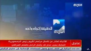 """قنوات فضائية عراقية رفضت نقل مراسيم تشييع """"طالباني"""" بسبب عدم رفع العلم العراقي و رفع علم كردستان فقط !"""