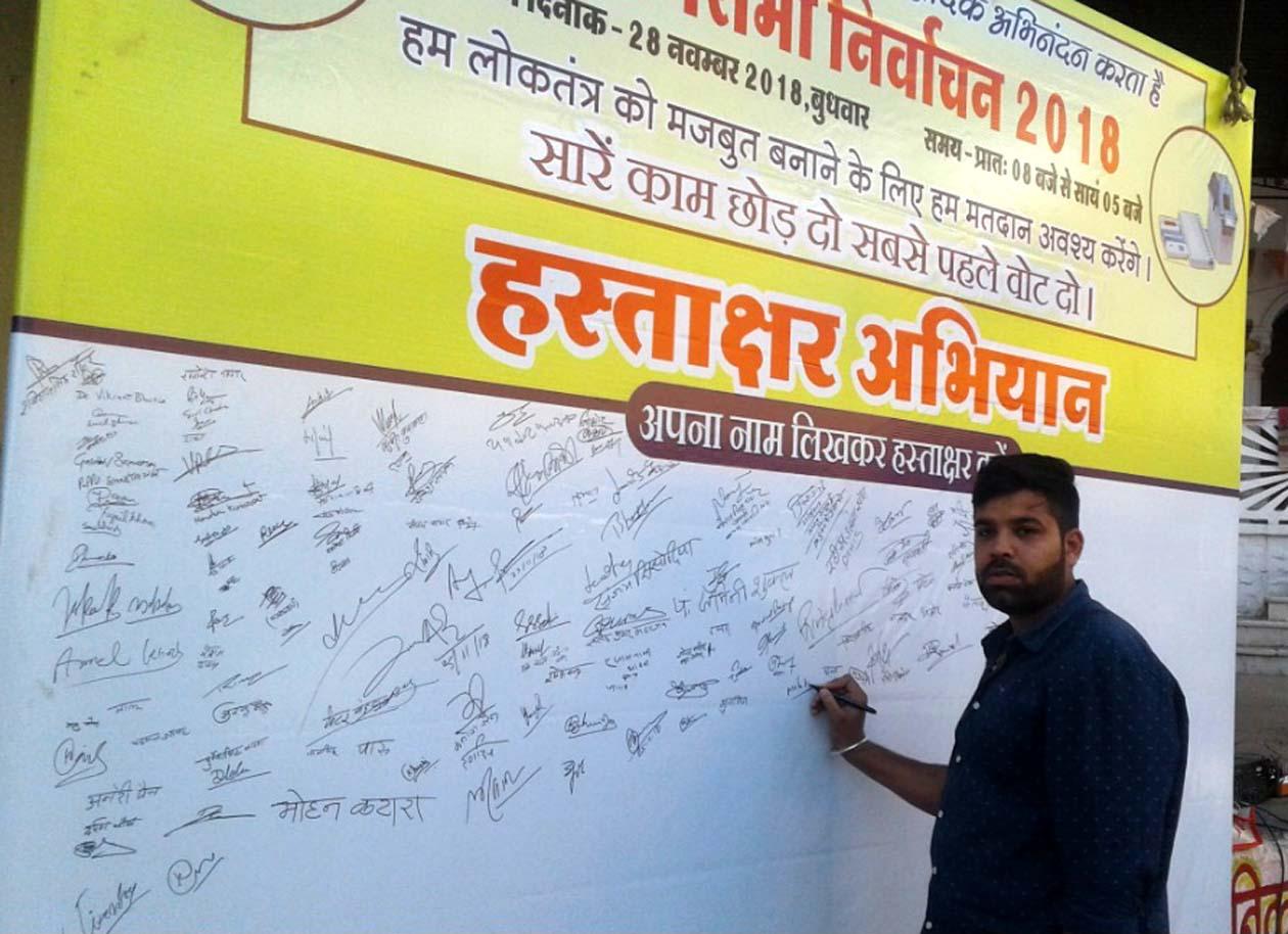 मतदान की महत्वता को लेकर आसरा पारमार्थिक ट्रस्ट ने चलाया हस्ताक्षर अभियान
