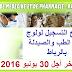 افتتاح الترشيح لولوج  السنة الأولى بكلية الطب والصيدلة FMP بالرباط  2016-2017
