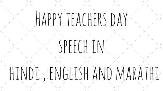 Happy teachers day 2016 Speech in Hindi , English and