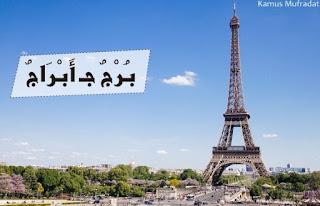 bahasa arabnya menara