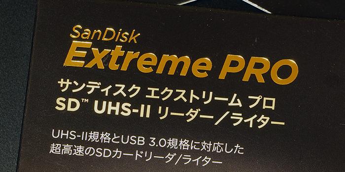 Extreme PROはサンディスクのハイエンド製品に与えられる称号